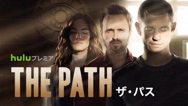宗教を題材にしたドラマ THE PATH/ザ・パス