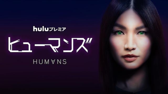 ヒューマンズ huluドラマが面白い そしてシーズン2の放送予定は?
