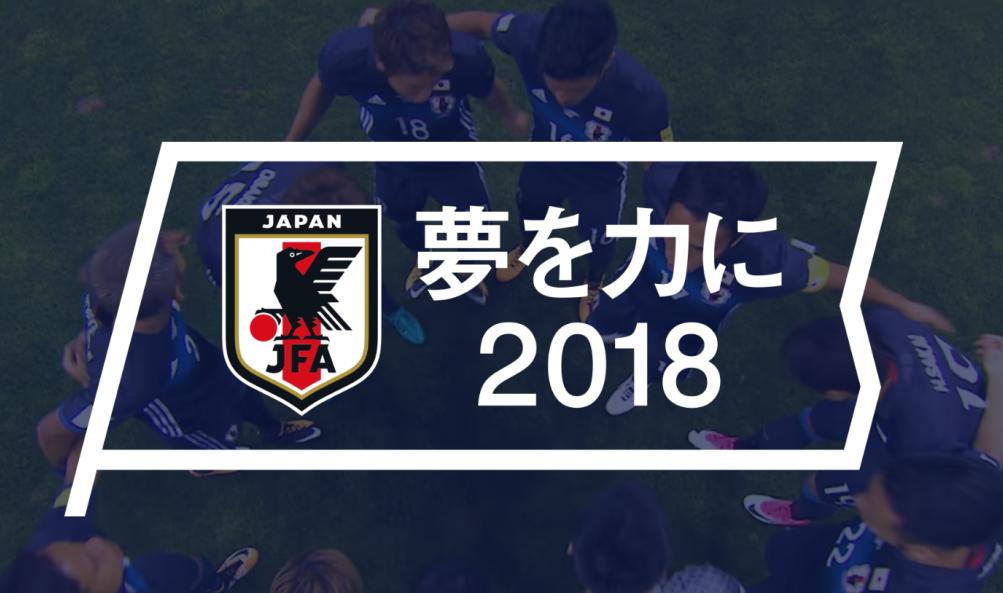 日本代表サッカー 2018~2022のスケジュール