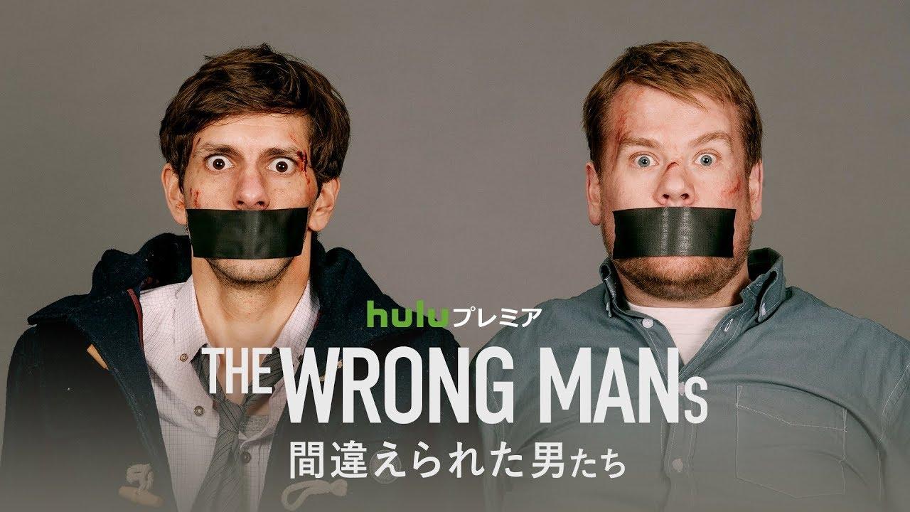 フリーキッシュ 絶望都市 & THE WRONG MANS/間違えられた男たち