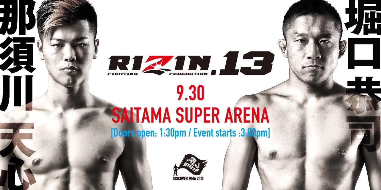 RIZIN13