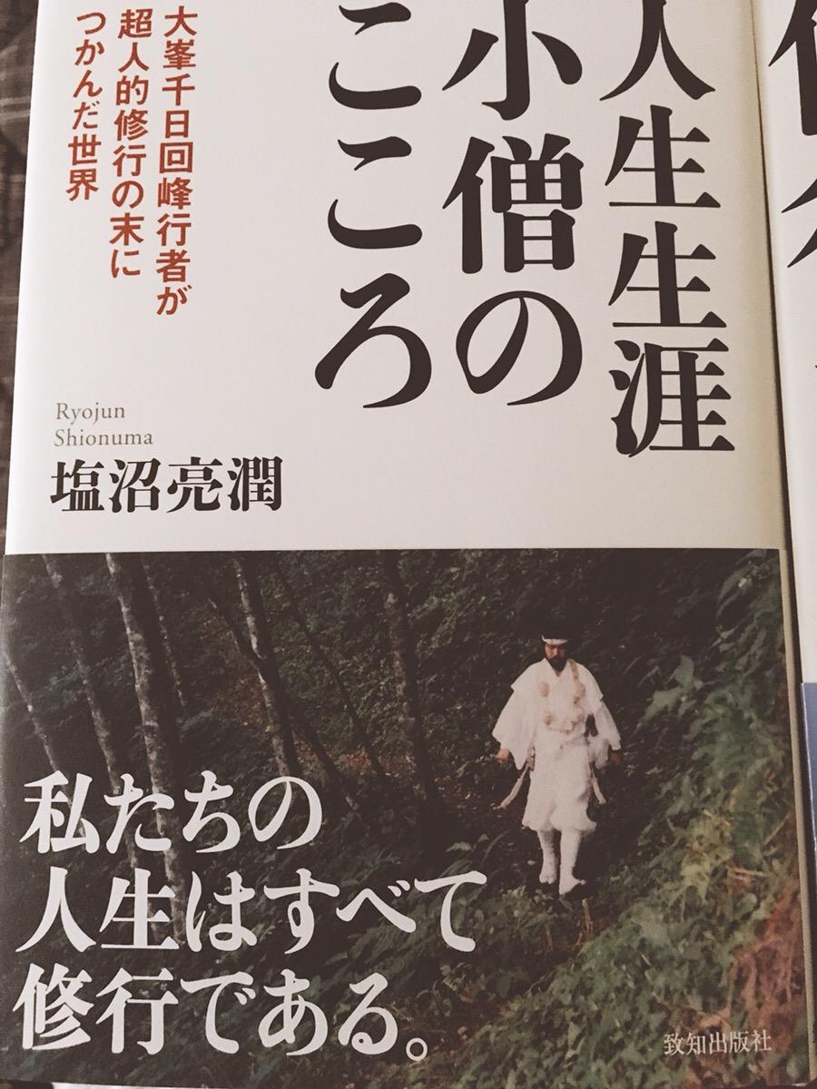塩沼亮潤さんの人生生涯小僧のこころを読みました