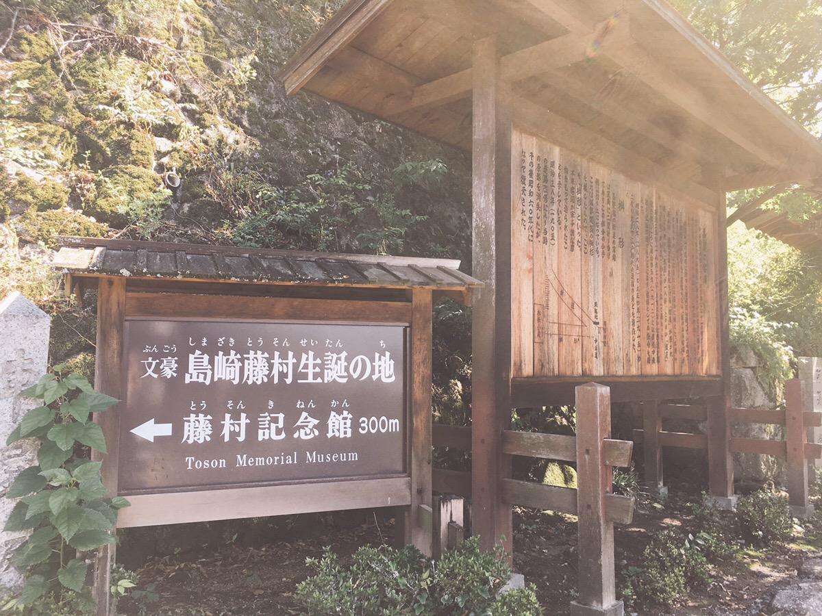 中津川 ホテル花更紗~クアリゾート湯舟沢~馬籠宿の旅