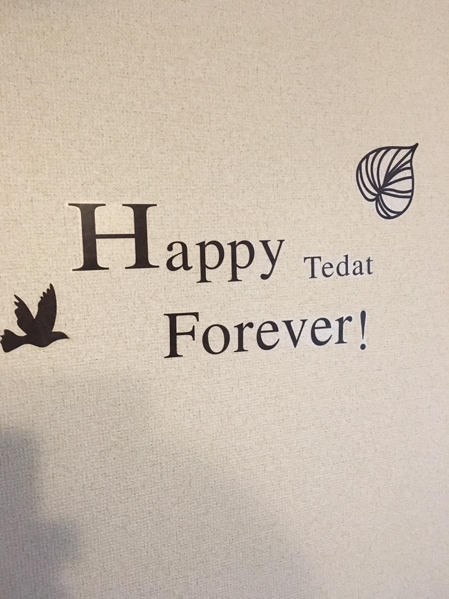 ニトリのHappy Tedat Foreverの意味