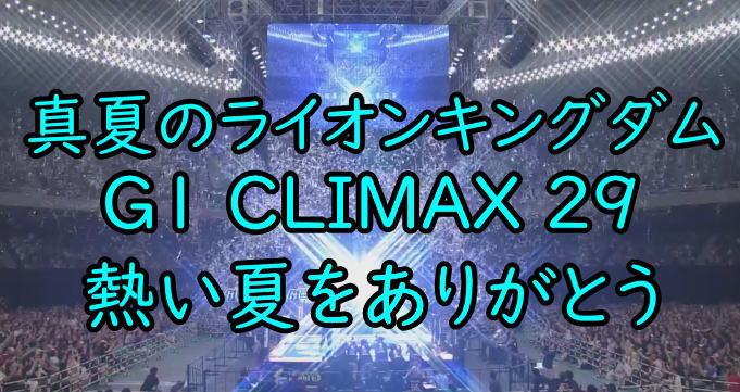 熱い夏をありがとう!G1クライマックス29完結。
