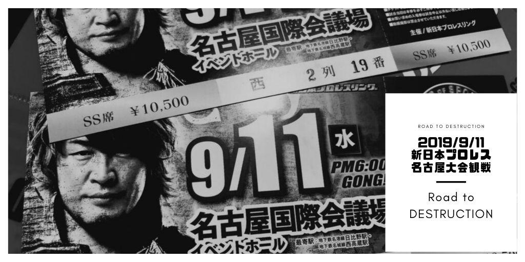 【新日本プロレス】名古屋国際会議場大会を観戦してきました。