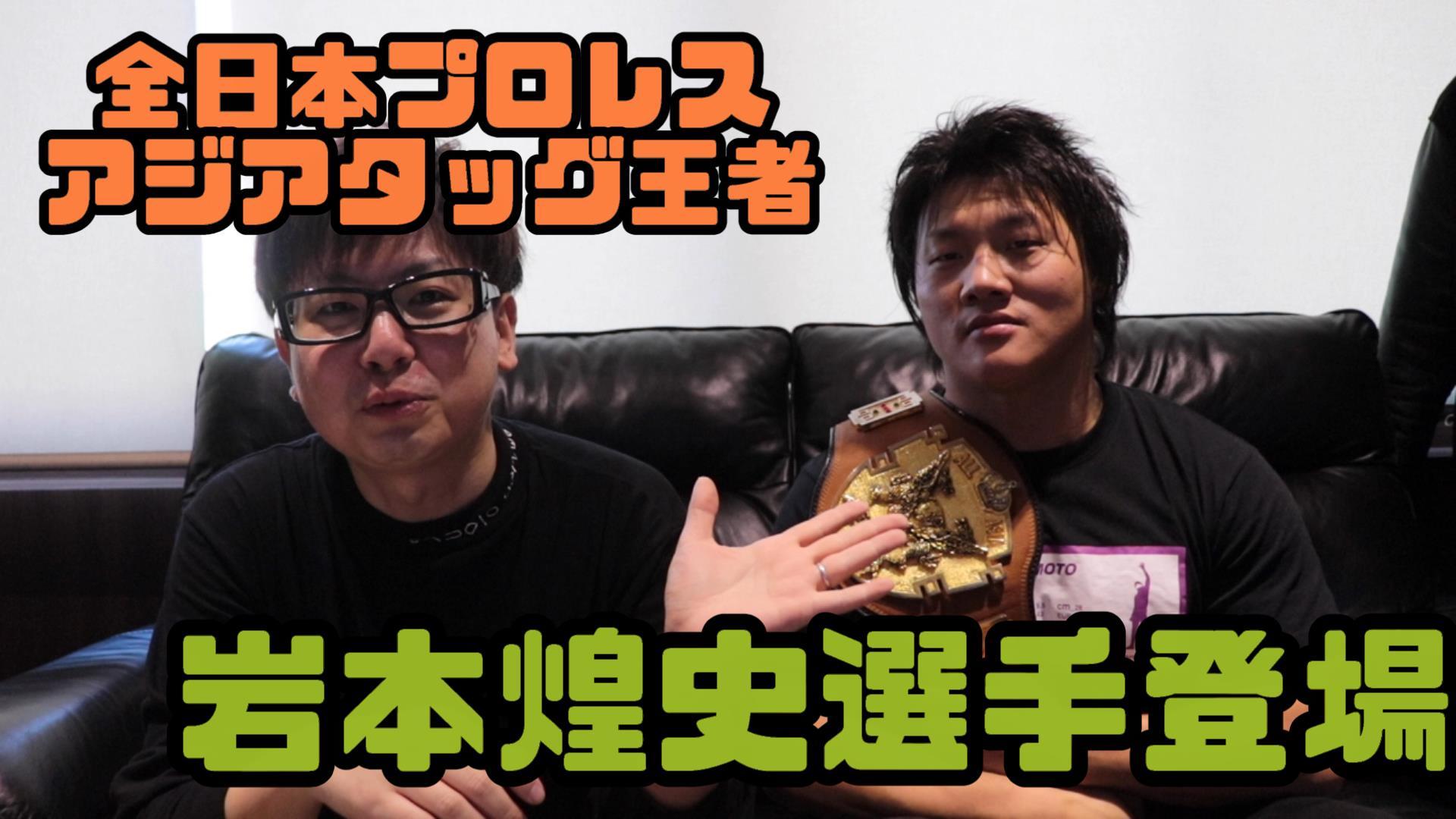 動画企画!全日本プロレスアジアタッグ王者、岩本煌史選手と名古屋競馬場へ!