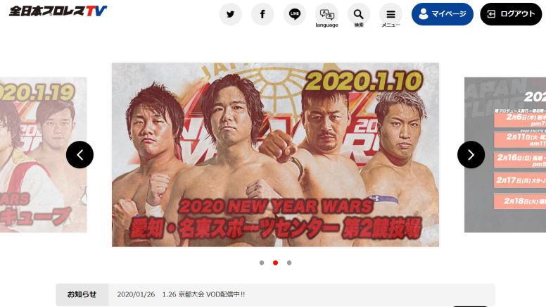 全日本プロレスTVで迫力の戦いを追いかけよう