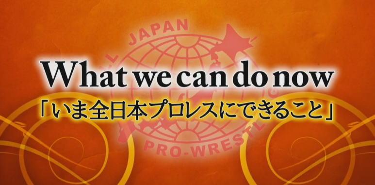 全日本プロレスの無観客試合は未来と歴史を同時に作った 王道はいかなる時も王道