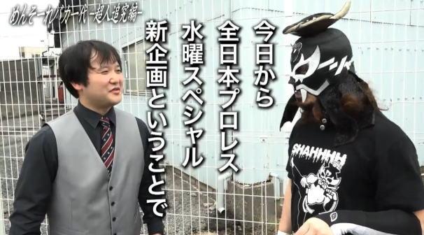 「全日本プロレス 水曜スペシャル」めんそーれバカ一代-超人追究編-