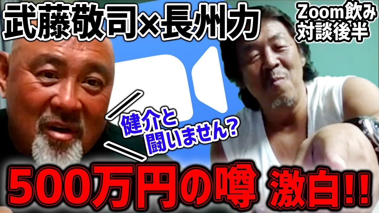 【事件】長州力が例の佐々木健介から500万借りて返していない噂を語った【武藤敬司のぶっこみ】